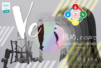 【榎本温子×樹元オリエ】W主演舞台「ヴォイス‐エレメント」キャストオーディション