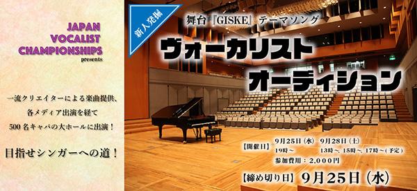 【新人発掘!】舞台『GISKE』テーマソング ヴォーカリストオーディション